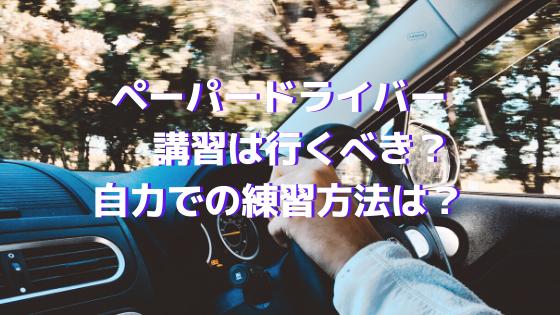 ペーパードライバー